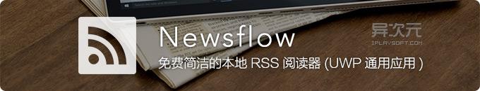 Newsflow - 免费简洁的本地 RSS 阅读器应用 (UWP通用版,支持Win10桌面/手机)