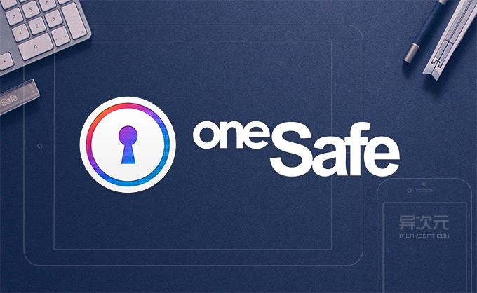 oneSafe 密码管理器软件