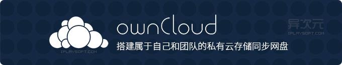 ownCloud - 轻松架设搭建属于自己或团队的私有云服务 (同步网盘)