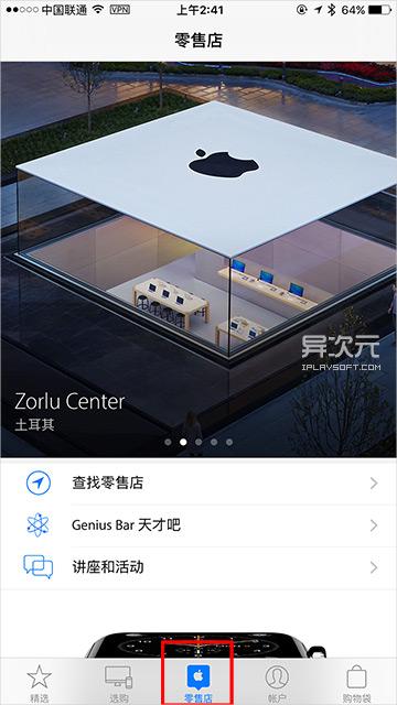 苹果 Apple Store