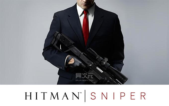 杀手:狙击手 Hitman Sniper