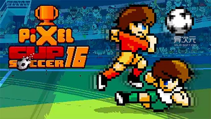 Pixel Cup Soccer 像素足球游戏