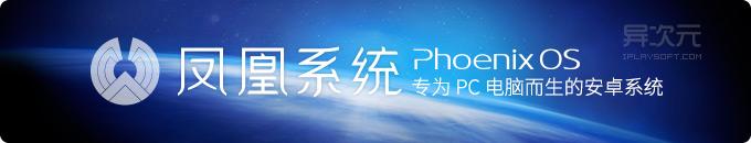 凤凰系统 Phoenix OS - 专为桌面电脑优化打造的安卓 Android 操作系统!(U盘/硬盘版)