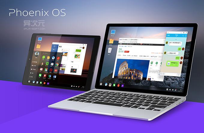 凤凰系统 Phoenix OS