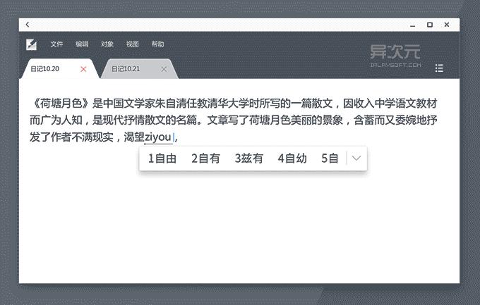 超卓文本编辑器