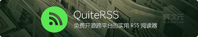 QuiteRSS 中文版 - 开源免费跨平台且简单实用的 RSS 阅读器客户端