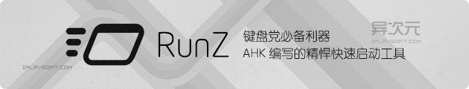 RunZ - 键盘党利器!用 AutoHotKey 编写的高效快速启动工具 (免费/快速/支持扩展)
