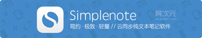 Simplenote - 简约极致、轻量高效的云同步纯文本笔记软件 (支持 Markdown 写作)