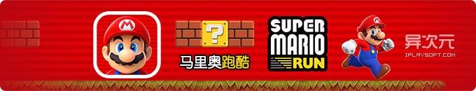 超级马里奥跑酷 Super Mario Run - 首款官方超级玛丽手机版游戏新作!