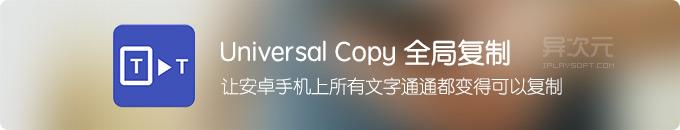 Universal Copy 全局复制 - 让 Android 安卓手机上所有文字通通变得可复制!