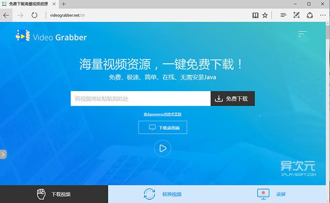 Video Grabber 在线视频下载