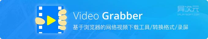 Video Grabber - 基于浏览器的免费在线视频下载 / 格式转换 / 屏幕录像工具