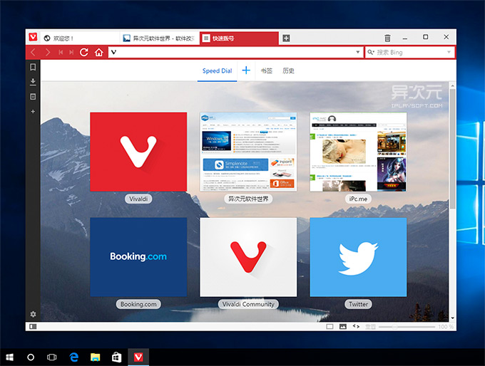 Vivaldi 浏览器