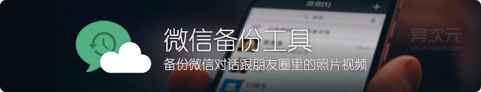 微信备份工具 - 备份导出微信聊天记录、朋友圈和公众号里的图片和视频