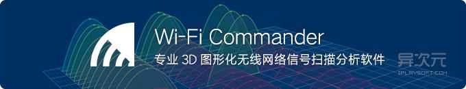 WiFi Commander - 专业 3D 图形化无线网络信号扫描分析器软件 (Win10 UWP)