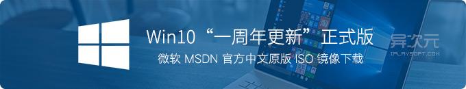 Win10 一周年更新正式版 ISO 镜像下载 (微软 MSDN 与 VOL 官方原版/企业/专业版系统)