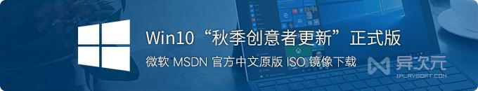 Win10 秋季创意者更新正式版 ISO 镜像下载 (微软 MSDN/VOL 官方原版/企业/专业版系统)