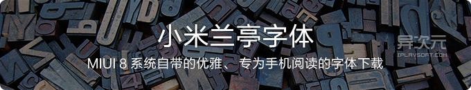 小米兰亭字体下载 - 优雅适合手机阅读的字体 (提取自 MIUI 8 系统自带字体 TTF 格式)