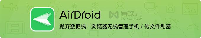AirDroid - 抛弃数据线!手机电脑高速传输文件 / 浏览器无线远程管理手机