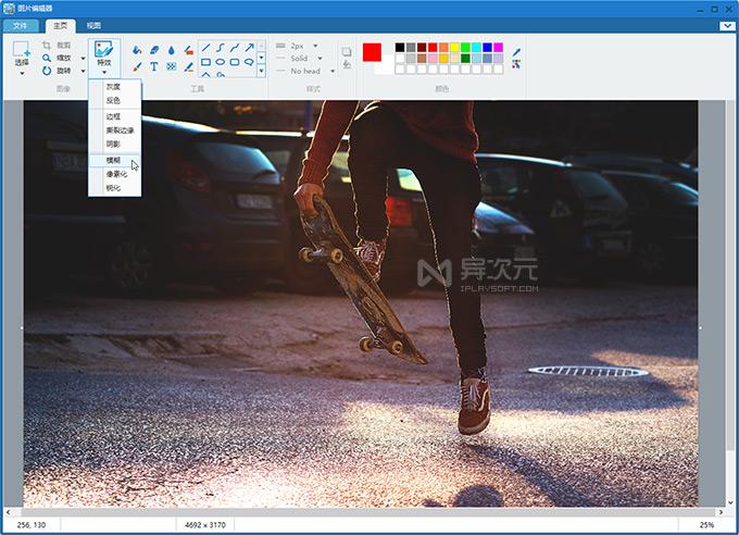 Apowersoft 图片编辑器