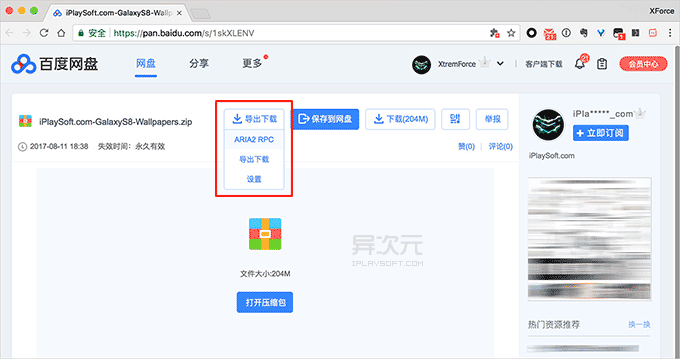 BaiduExporter 百度网盘助手