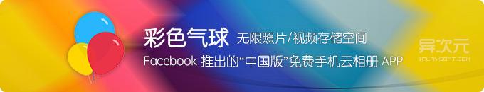 """彩色气球 - Facebook 推出""""中国版""""免费无限空间云相册 / 手机照片备份APP"""