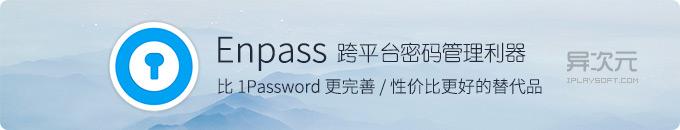 Enpass - 跨平台密码管理器软件中的全能利器!性价比更好的 1Password 替代品