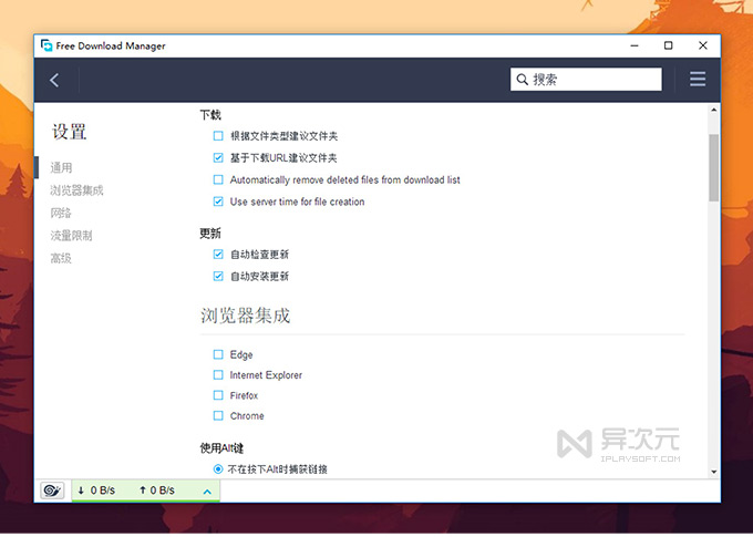 Free Download Manager 中文版