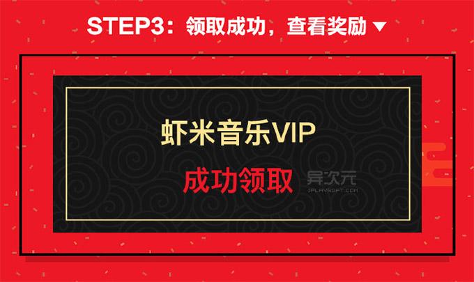 虾米音乐 VIP