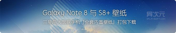 三星旗舰 Galaxy Note 8 与 S8 手机全套自带内置壁纸打包下载 (共30张)