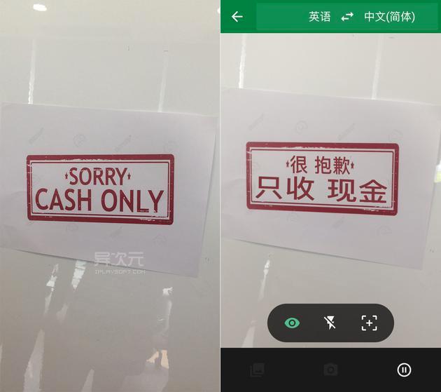 谷歌相机翻译