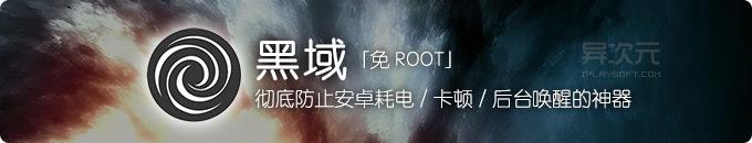黑域 - 可能是最好的安卓省电防卡顿工具!不用Root禁止APP后台唤醒自启动