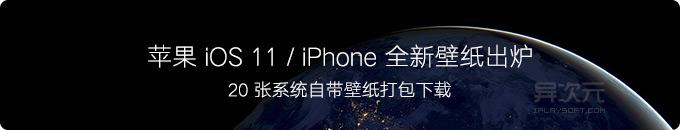 20 张全新提取自 iPhone 8 与 iOS 11 系统自带高清壁纸打包下载