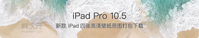 4张苹果新款 iPad Pro 航拍海岸高清壁纸原图下载,助你清凉一夏!