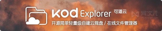 KODExplorer 网页版文件管理器 - 超实用简单轻量级 PHP 自建私有云网盘