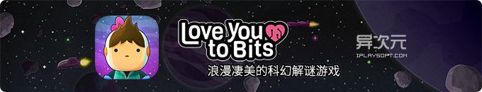 Love You to Bits - 可爱浪漫又让人心碎的凄美科幻冒险解谜游戏