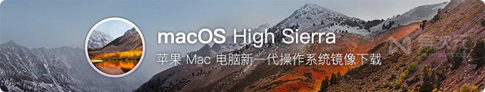 macOS High Sierra 正式版下载 - 苹果最新 Mac 系统升级程序官方原版镜像