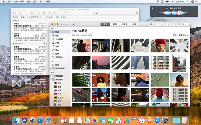macOS High Sierra 桌面截图