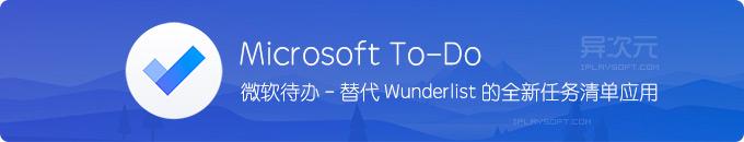 Microsoft To-Do 微软待办事项 - 替代 Wunderlist 的智能任务记事提醒应用