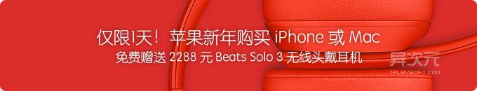 「已过期」苹果重磅优惠:购买 iPhone / Mac 免费赠送 Beats Solo3 无线头戴耳机