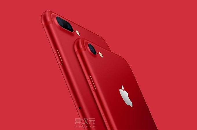 iPhone 7 红色