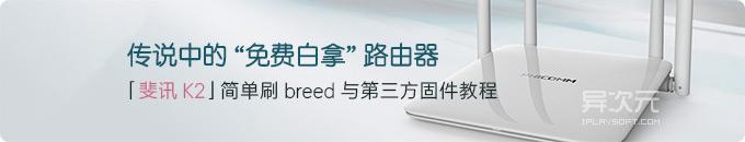 """传说中可""""免费白拿""""的无线路由器 - 斐讯 K2 最简单刷 breed 与第三方固件教程"""