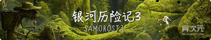 银河历险记3 (Samorost 3) - 史诗般壮丽的冒险 / 充满想象力的解谜游戏