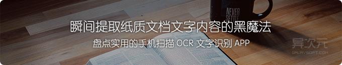 提取纸质文字内容的魔法!实用明升m88.com扫描与文字识别 OCR 应用 APP 推荐