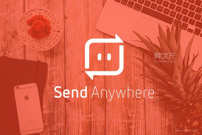 Send Anywhere 文件传输工具