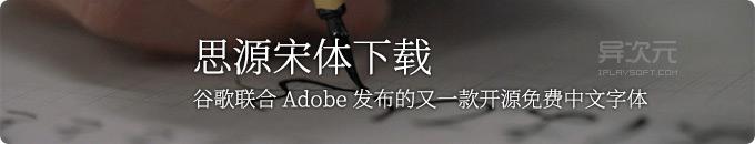 思源宋体下载 - 谷歌联合 Adobe 再次发布全新开源中文字体 (简繁中文日韩)