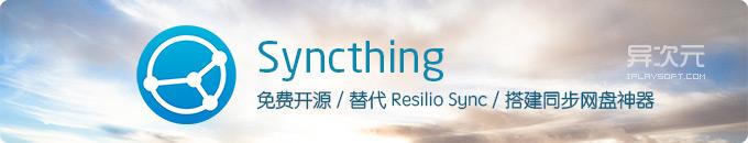 Syncthing - 免费开源替代 Resilio / BT Sync 的文件夹同步工具神器 (搭建同步网盘)