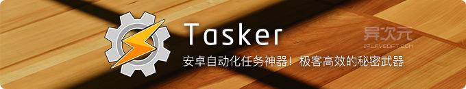 Tasker - 安卓自动化任务工具神器!高效人士的必备系统增强应用