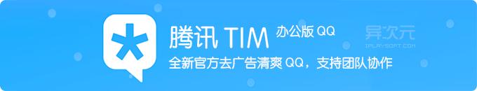 腾讯 TIM 下载 - 清爽去广告的官方 QQ 办公版,支持团队协作编辑文档!