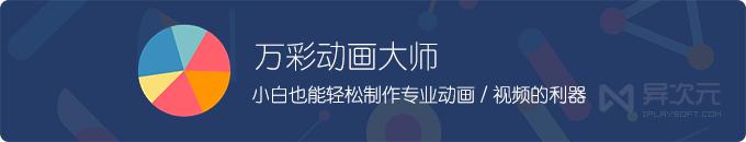 双11福利!送万彩动画大师正版激活码 - 小白都会用的动画制作软件